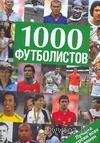 1000 футболистов. Лучшие игроки всех времен. Исаак Линдер