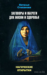 Заговоры и обереги для жизни и здоровья (набор из 20 открыток). Наталья Степанова