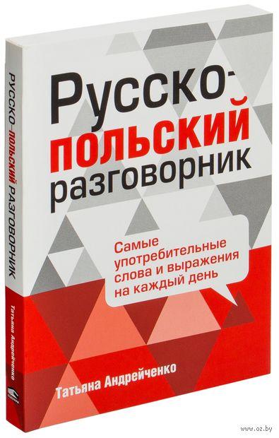 Русско-польский разговорник. Татьяна Андрейченко