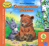 Разноцветные зверята. Книжка-игрушка. Михаил Пляцковский