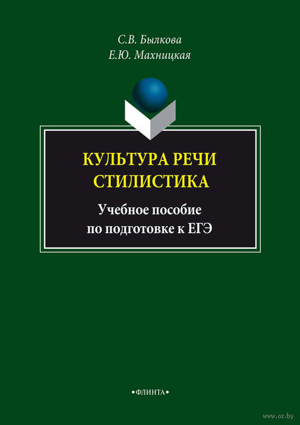 Культура речи. Стилистика. Елена Махницкая, Светлана Былкова