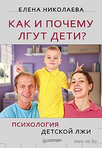Как и почему лгут дети? Психология детской лжи. Елена Николаева