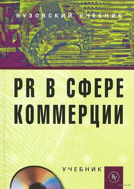 PR в сфере коммерции (+ CD). Инга Синяева