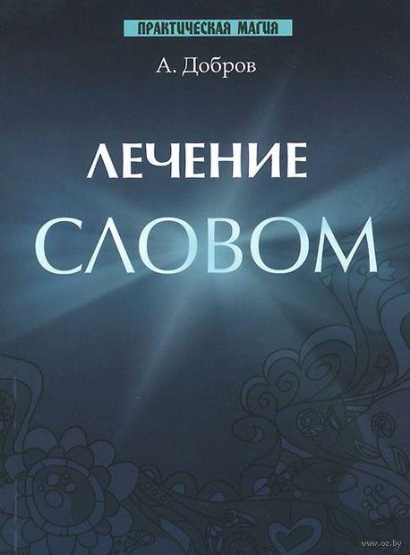 Лечение словом. Александр Добров