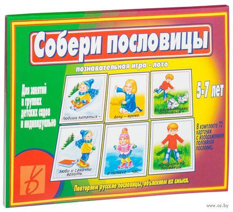 """Игра-лото """"Собери пословицы"""""""