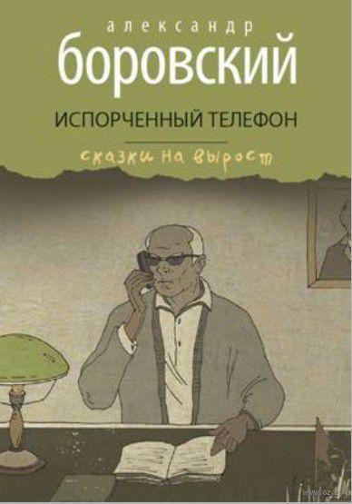 Испорченный телефон. Александр Боровский