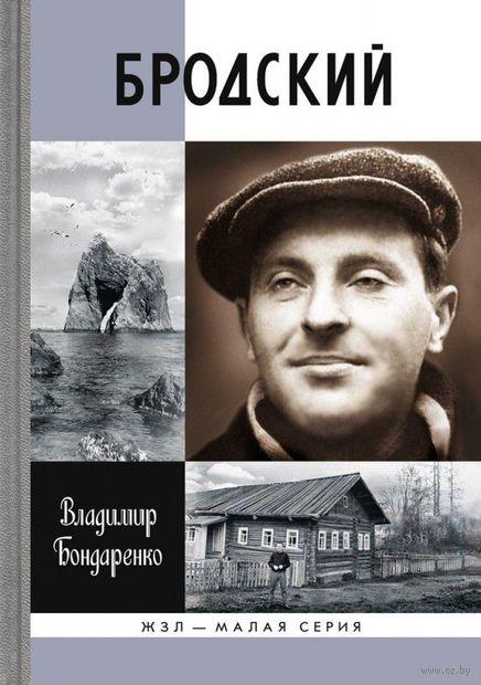 Бродский. Русский поэт. Владимир Бондаренко
