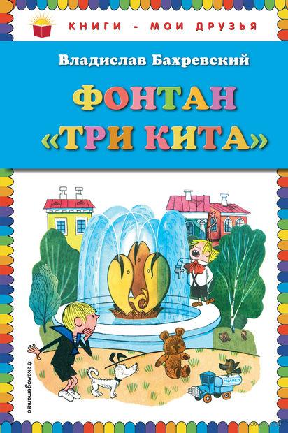 """Фонтан """"Три кита"""". Владислав Бахревский"""