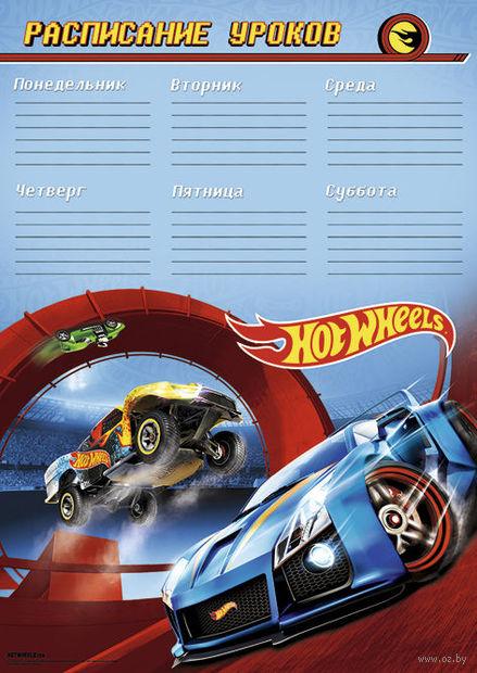 """Расписание уроков """"Hot Wheels"""" (А3)"""