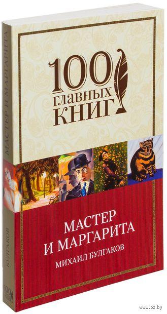 Мастер и Маргарита (м). Михаил Булгаков