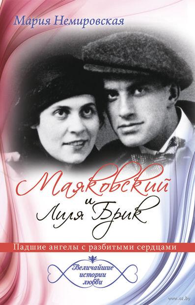 Маяковский и Лиля Брик. Падшие ангелы с разбитыми сердцами. Мария Немировская