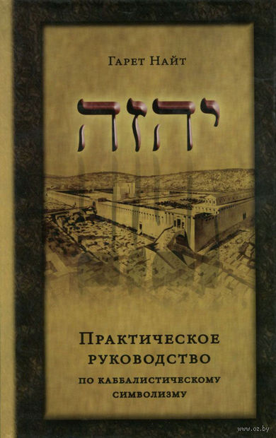 Практическое руководство по каббалистическому символизму — фото, картинка