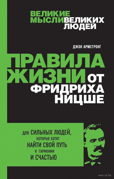 Правила жизни от Фридриха Ницше. Джон Армстронг