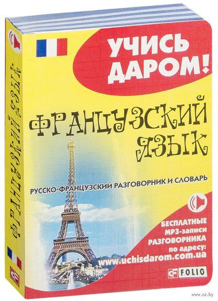 Французский язык. Русско-французский разговорник и словарь — фото, картинка