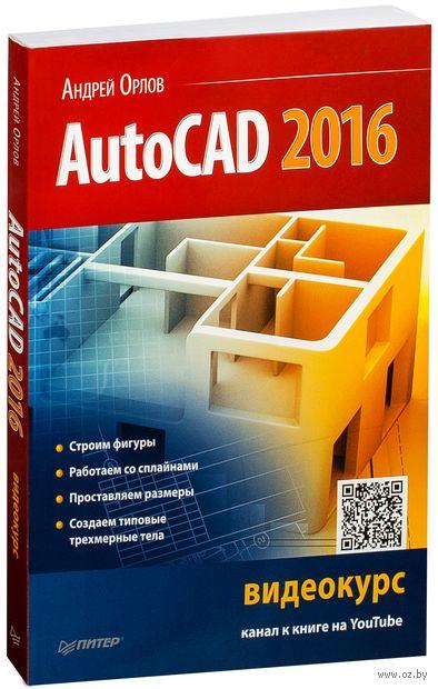 AutoCAD 2016 — фото, картинка
