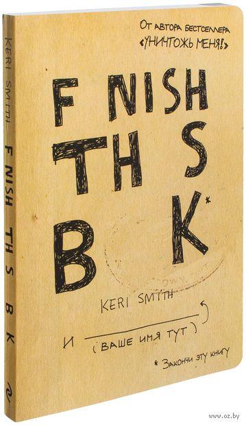 Закончи эту книгу! (бежевая обложка). Кери Смит