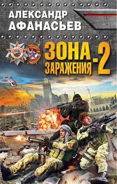 Зона заражения-2. Александр Афанасьев