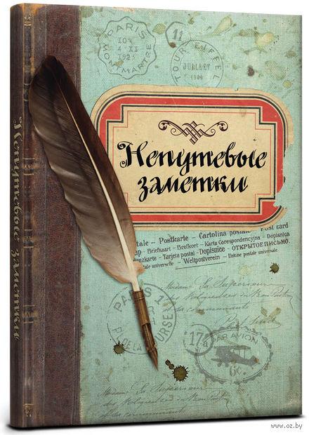 """Записная книжка """"Непутевые заметки"""" (А5; 128 листов)"""
