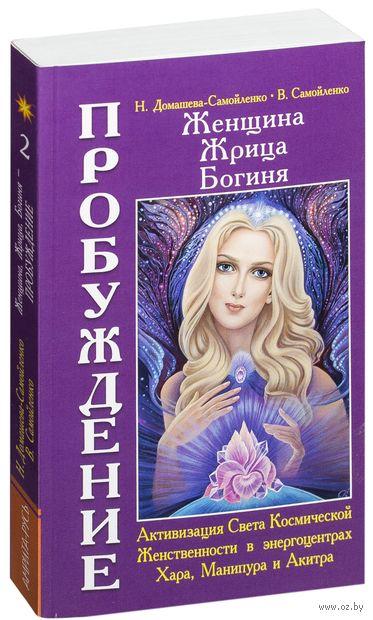 Женщина. Жрица. Богиня - Пробуждение. Книга 2 (м) — фото, картинка