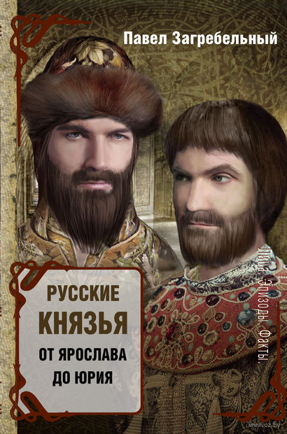 Русские князья. От Ярослава до Юрия. Павел Загребельный