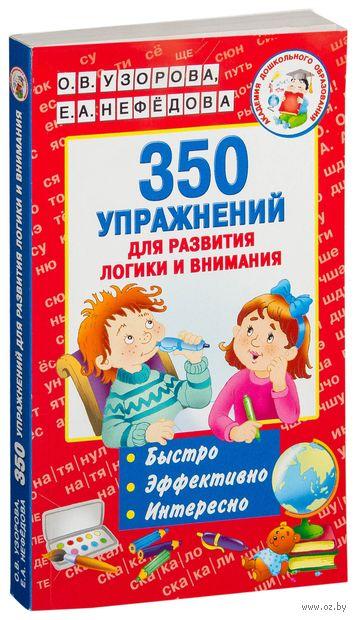 350 упражнений для развития логики и внимания — фото, картинка