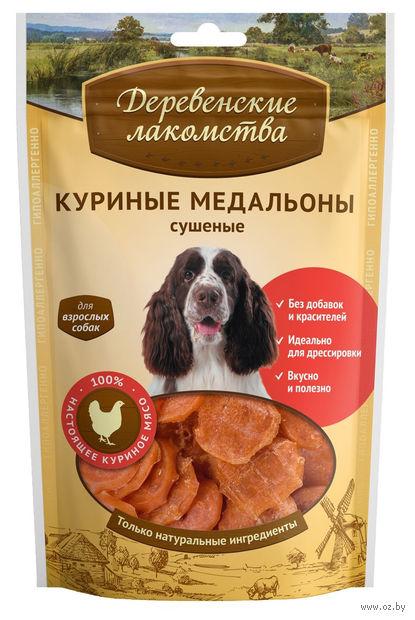 """Лакомство для собак """"Куриные медальоны сушеные"""" (90 г) — фото, картинка"""