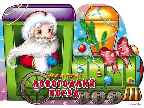Новогодний поезд — фото, картинка