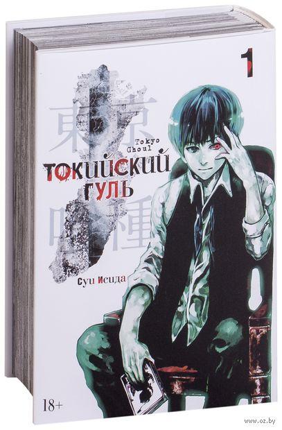 Токийский Гуль. Книга 1 — фото, картинка
