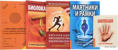 Практика биолокации. Маятники и рамки (комплект из 5 книг) — фото, картинка
