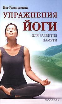 Упражнения йоги для развития памяти. Йог Раманантата