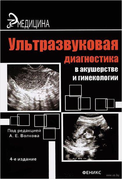 Ультразвуковая диагностика в акушерстве и гинекологии. А. Волков