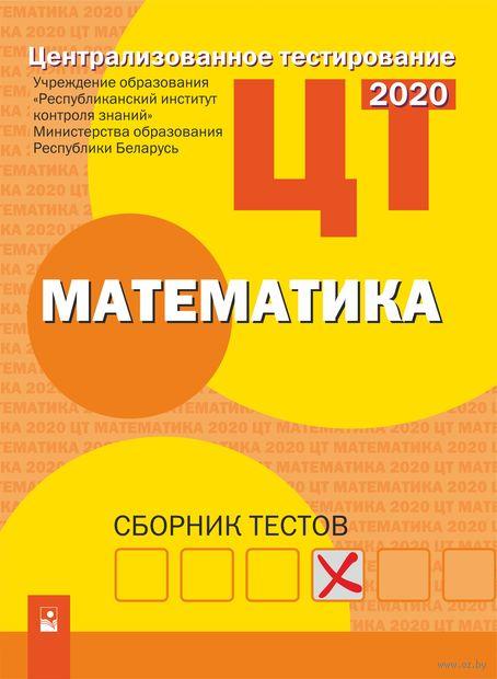 Централизованное тестирование. Математика. Сборник тестов. 2020 год — фото, картинка