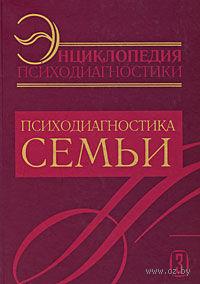 Энциклопедия психодиагностики. Том 3. Психодиагностика семьи