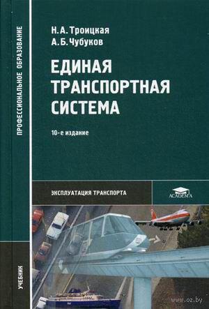 Единая транспортная система. Наталья Троицкая, Александр Чубуков