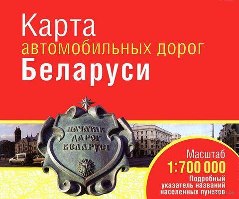 Карта автомобильных дорог Беларуси — фото, картинка