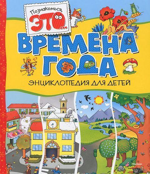 Времена года. Энциклопедия для детей — фото, картинка