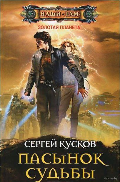 Пасынок судьбы (книга первая). Сергей Кусков
