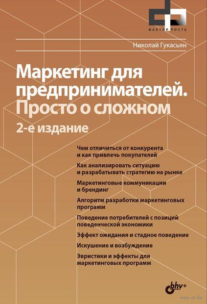 Маркетинг для предпринимателей. Просто о сложном. Николай Гукасьян