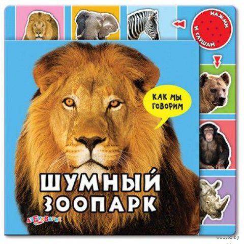 Шумный зоопарк. Книжка-игрушка. Валерия Зубкова