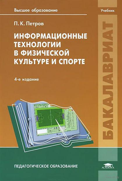 Информационные технологии в физической культуре и спорте. Павел Петров