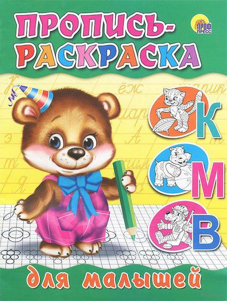 Пропись-раскраска для малышей (м)