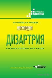 Логопедия. Дизартрия. Л. Белякова, Наталья Волоскова