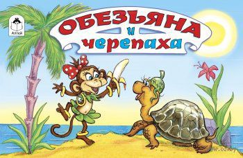Обезьянка и черепаха. Святослав Рунге