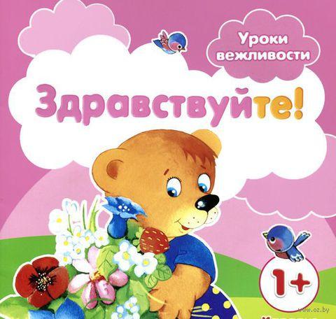 Здравствуйте! Уроки вежливости для детей от 1 года. Галина Фролова