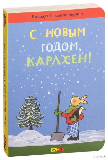С Новым годом, Карлхен!. Сузанна Ротраут  Бернер