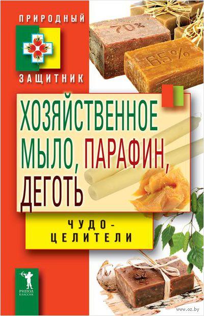 Хозяйственное мыло, парафин и деготь — фото, картинка