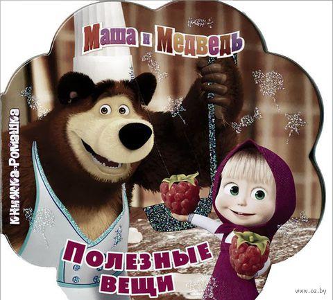 Маша и Медведь. Полезные вещи — фото, картинка