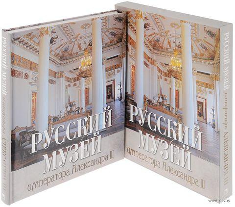 Русский музей императора Александра III — фото, картинка