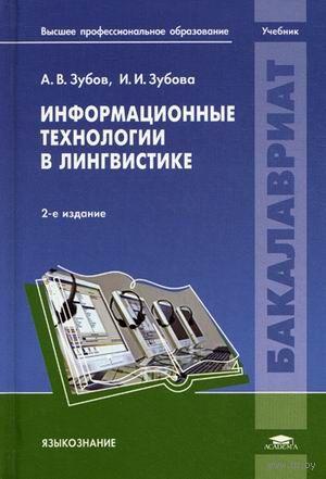 Информационные технологии в лингвистике. Александр Зубов, Ирина Зубова
