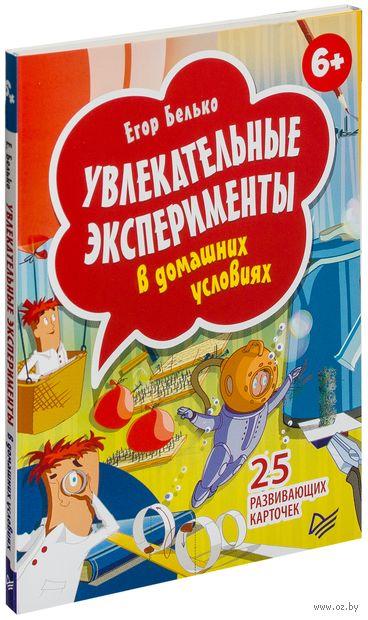 Увлекательные эксперименты в домашних условиях. 25 развивающих карточек. Егор Белько
